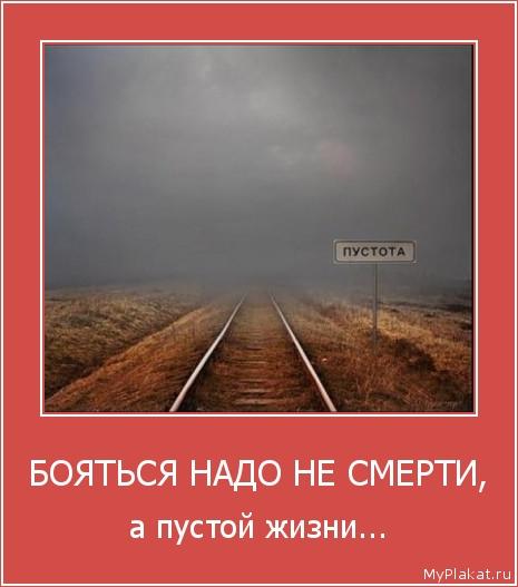 БОЯТЬСЯ НАДО НЕ СМЕРТИ, а пустой жизни...