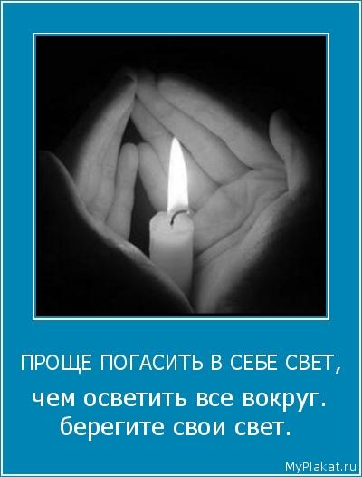 ПРОЩЕ ПОГАСИТЬ В СЕБЕ СВЕТ,  чем осветить все вокруг. берегите свои свет.