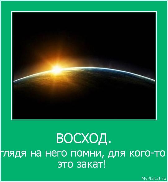 ВОСХОД. глядя на него помни, для кого-то это закат!
