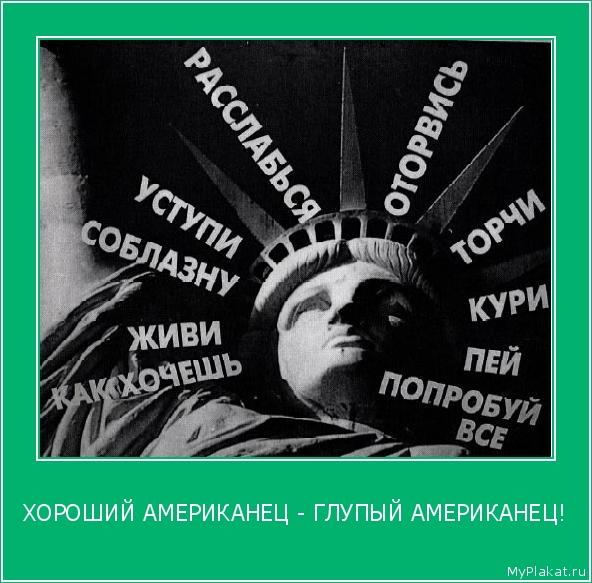 http://myplakat.ru/images/2010/11/20/121-horoshii_amerikanets_glupyi_amerikanets.jpg