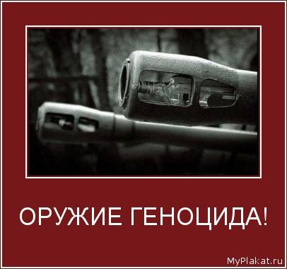 ОРУЖИЕ ГЕНОЦИДА!