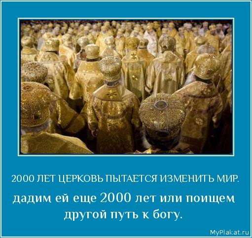 2000 ЛЕТ ЦЕРКОВЬ ПЫТАЕТСЯ ИЗМЕНИТЬ МИР. дадим ей еще 2000 лет или поищем другой путь к богу.