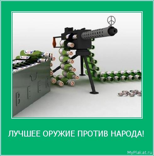 ЛУЧШЕЕ ОРУЖИЕ ПРОТИВ НАРОДА!