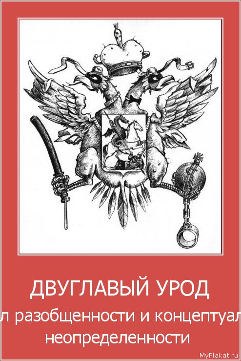 ДВУГЛАВЫЙ УРОД символ разобщённости и концептуальной неопределённости