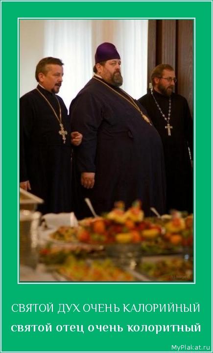 СВЯТОЙ ДУХ ОЧЕНЬ КАЛОРИЙНЫЙ святой отец очень колоритный