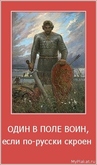 ОДИН В ПОЛЕ ВОИН, если по-русски скроен
