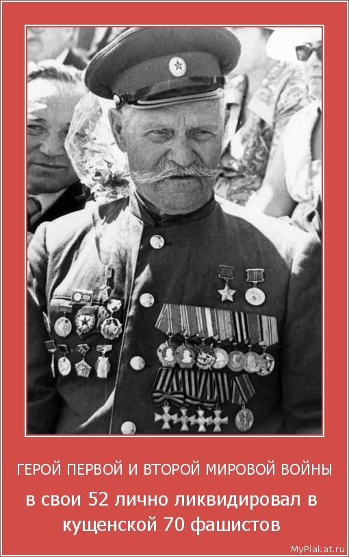 ГЕРОЙ ПЕРВОЙ И ВТОРОЙ МИРОВОЙ ВОЙНЫ в свои 52 лично ликвидировал в кущенской 70 фашистов
