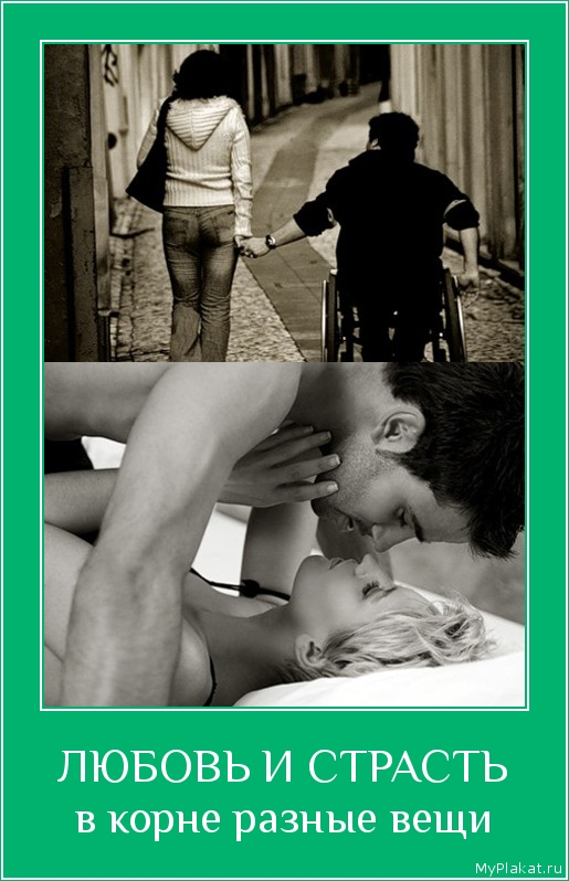 Любовь и страсть в корне разные вещи