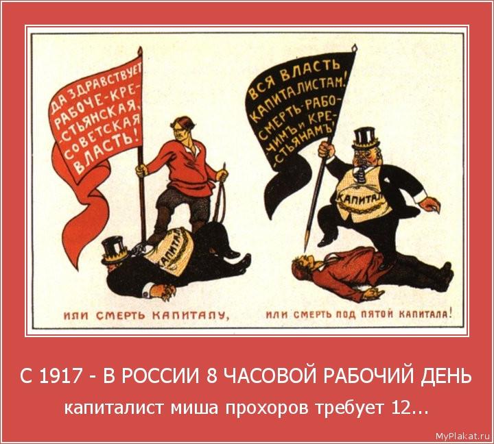 С 1917 - В РОССИИ 8 ЧАСОВОЙ РАБОЧИЙ ДЕНЬ капиталист миша прохоров требует 12...