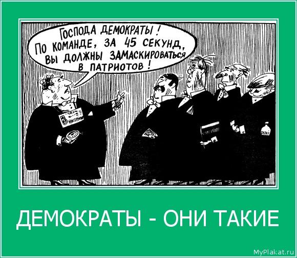 ДЕМОКРАТЫ - ОНИ ТАКИЕ