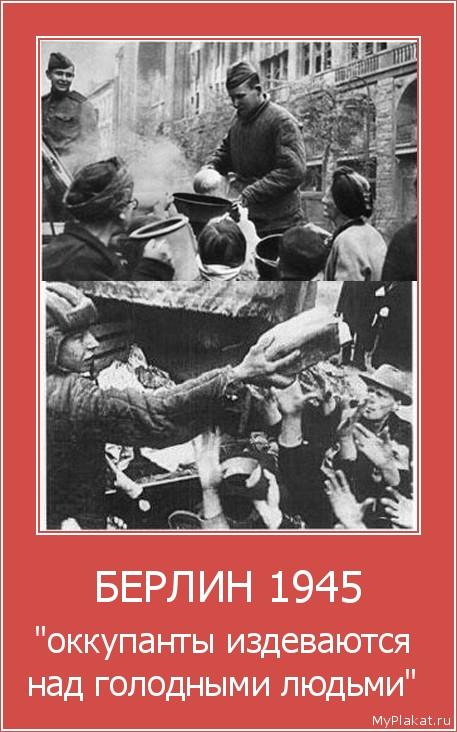 """БЕРЛИН 1945 """"оккупанты издеваются над голодными людьми"""""""