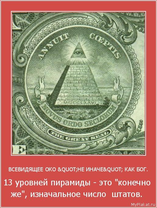 """ВСЕВИДЯЩЕЕ ОКО """"НЕ ИНАЧЕ"""" КАК БОГ. 13 уровней пирамиды - это """"конечно же"""", изначальное число  штатов."""