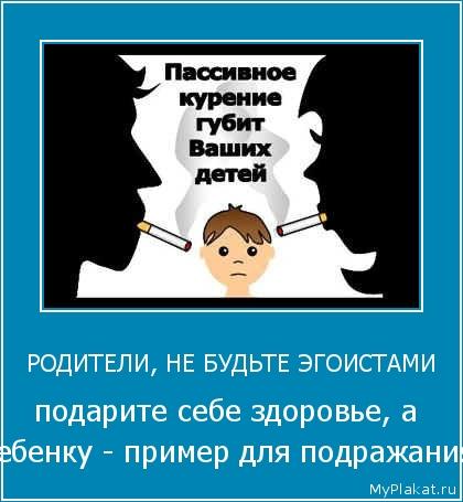 РОДИТЕЛИ, НЕ БУДЬТЕ ЭГОИСТАМИ подарите себе здоровье, а ребёнку - пример для подражания