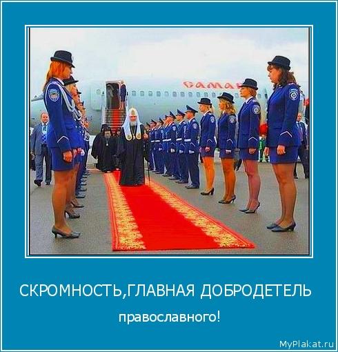 СКРОМНОСТЬ,ГЛАВНАЯ ДОБРОДЕТЕЛЬ   православного!