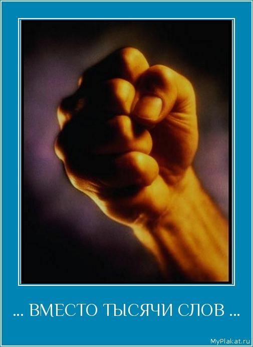 ... ВМЕСТО ТЫСЯЧИ СЛОВ ...