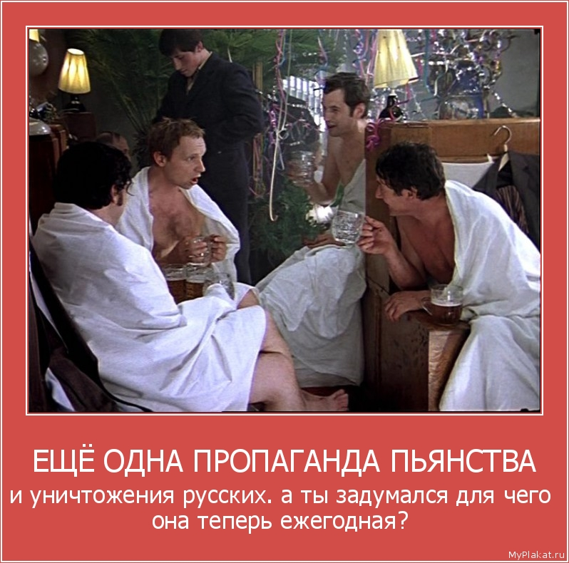 ЕЩЁ ОДНА ПРОПАГАНДА ПЬЯНСТВА и уничтожения русских. а ты задумался для чего она теперь ежегодная?
