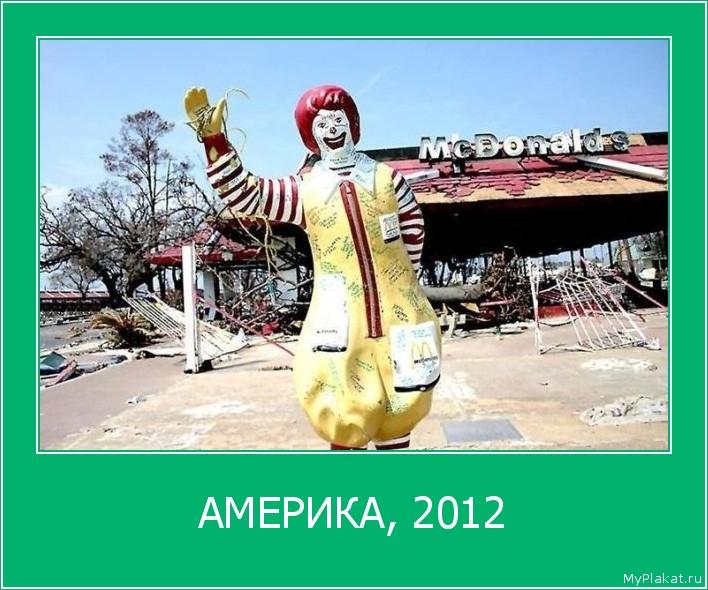АМЕРИКА, 2012