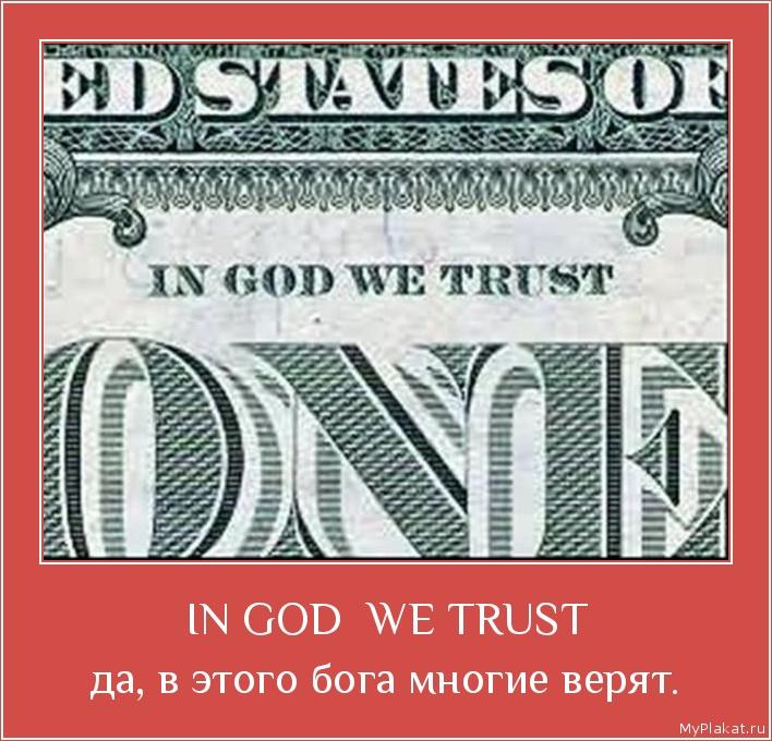 IN GOD  WE TRUST да, в этого бога многие верят.