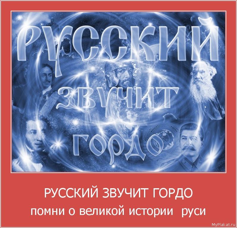 РУССКИЙ ЗВУЧИТ ГОРДО помни о великой истории  руси