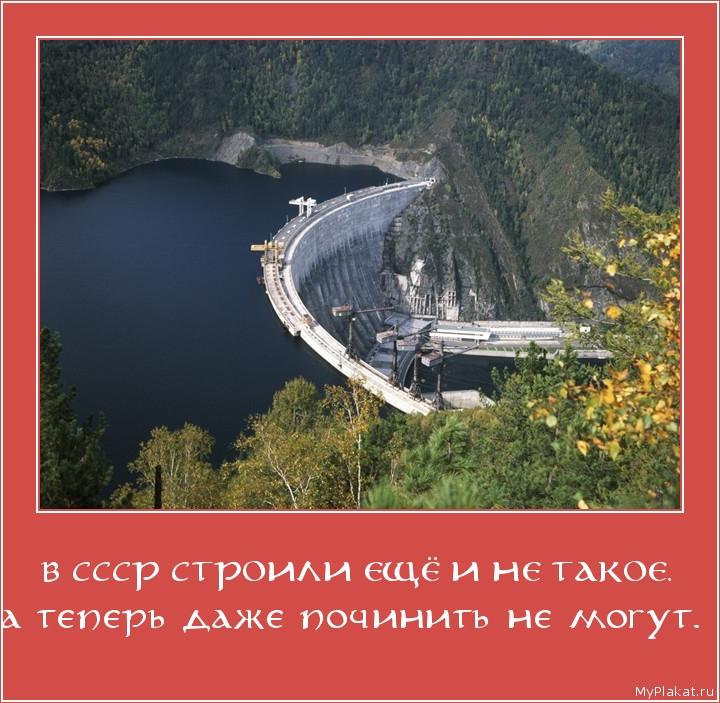 В СССР СТРОИЛИ ЕЩЁ И НЕ ТАКОЕ. а теперь даже починить не могут.