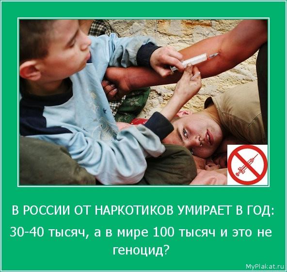 В РОССИИ ОТ НАРКОТИКОВ УМИРАЕТ В ГОД: 30-40 тысяч, а в мире 100 тысяч и это не геноцид?