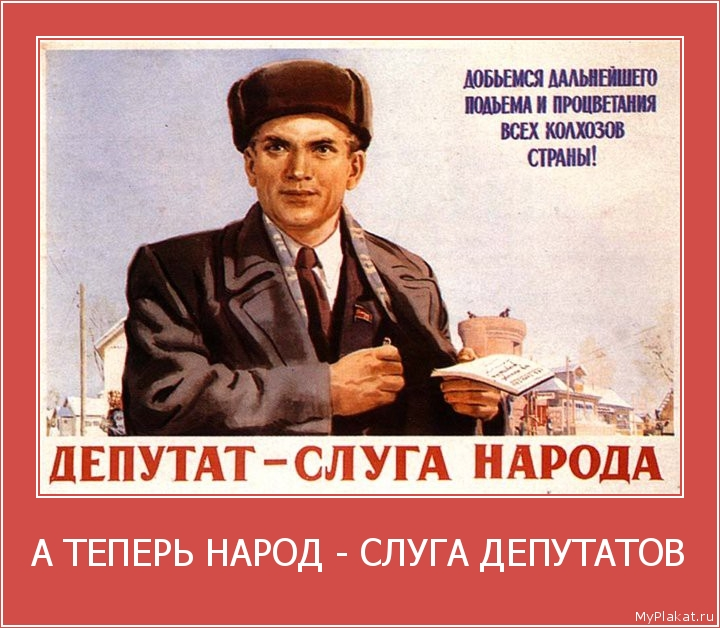 А ТЕПЕРЬ НАРОД - СЛУГА ДЕПУТАТОВ