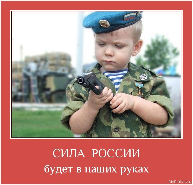 СИЛА  РОССИИ будет в наших руках