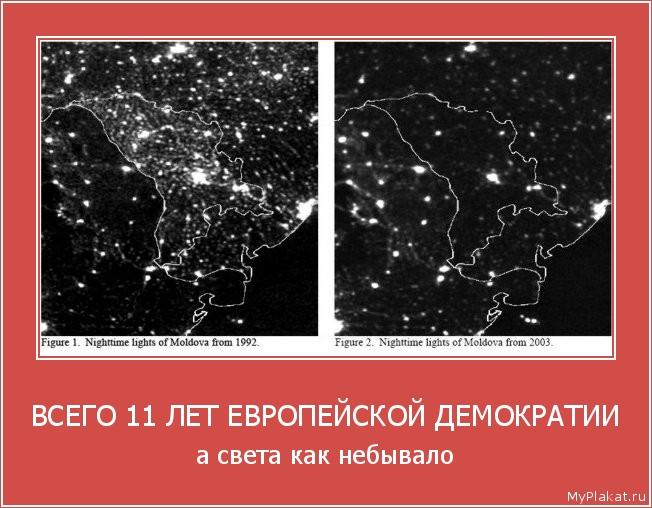 ВСЕГО 11 ЛЕТ ЕВРОПЕЙСКОЙ ДЕМОКРАТИИ а света как небывало