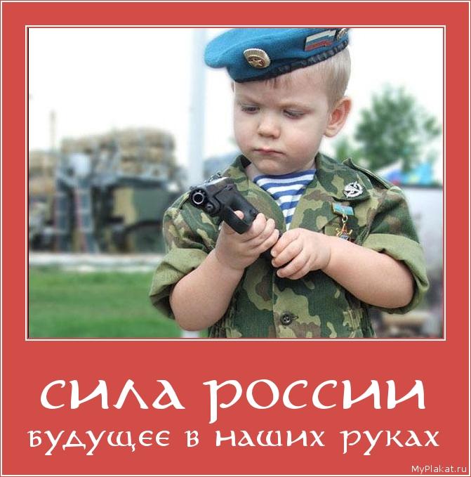 СИЛА РОССИИ будущее в наших руках