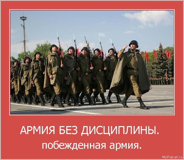 АРМИЯ БЕЗ ДИСЦИПЛИНЫ.  побежденная армия.