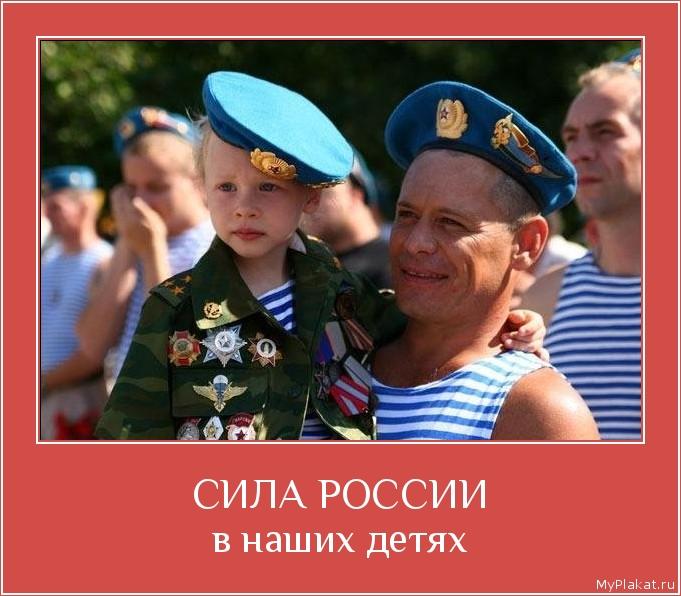СИЛА РОССИИ в наших детях