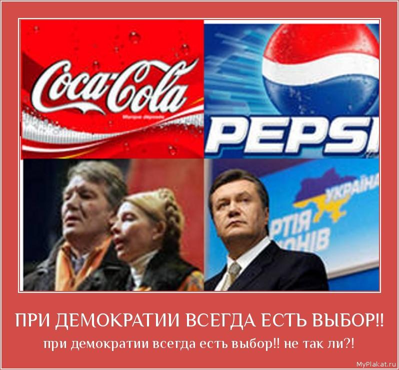 ПРИ ДЕМОКРАТИИ ВСЕГДА ЕСТЬ ВЫБОР!! при демократии всегда есть выбор!! не так ли?!