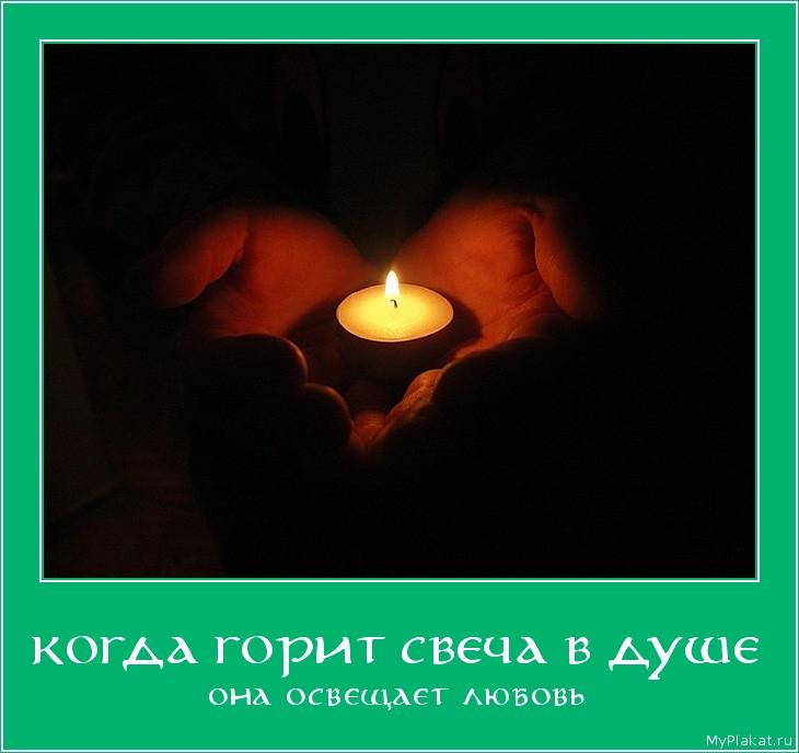 КОГДА ГОРИТ СВЕЧА В ДУШЕ она освещает любовь
