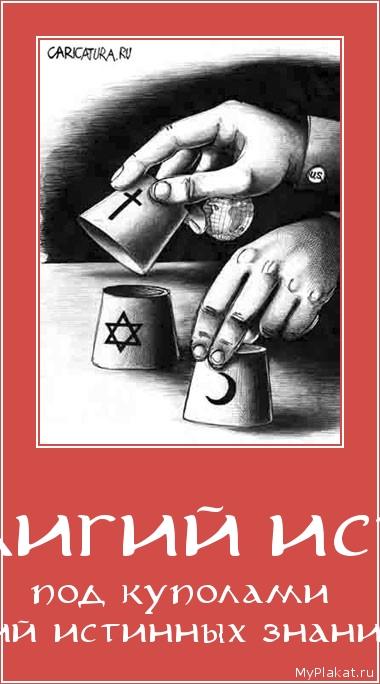 ПОД КУПОЛАМИ РЕЛИГИЙ ИСТИННЫХ ЗНАНИЙ НЕТ под куполами религий истинных знаний нет