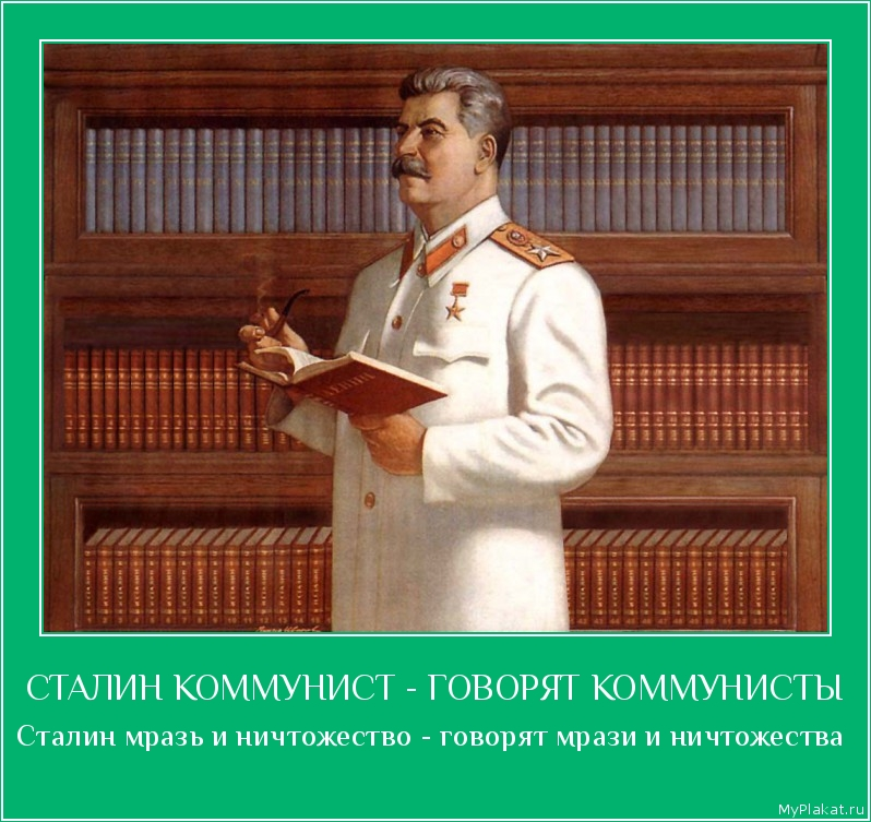СТАЛИН КОММУНИСТ - ГОВОРЯТ КОММУНИСТЫ Сталин мразь и ничтожество - говорят мрази и ничтожества