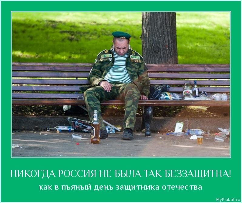 НИКОГДА РОССИЯ НЕ БЫЛА ТАК БЕЗЗАЩИТНА! как в пьяный день защитника отечества