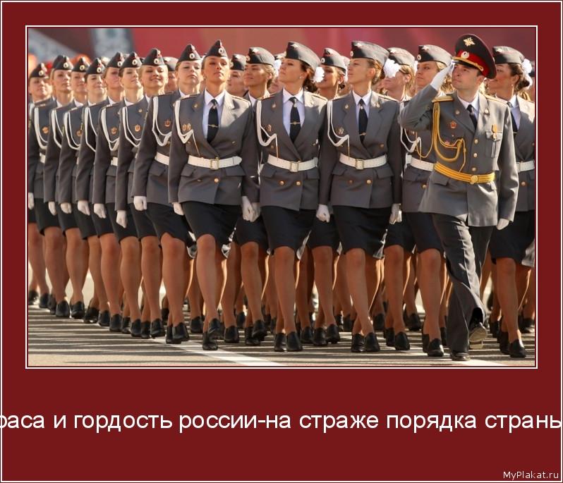 краса и гордость россии-на страже порядка страны!