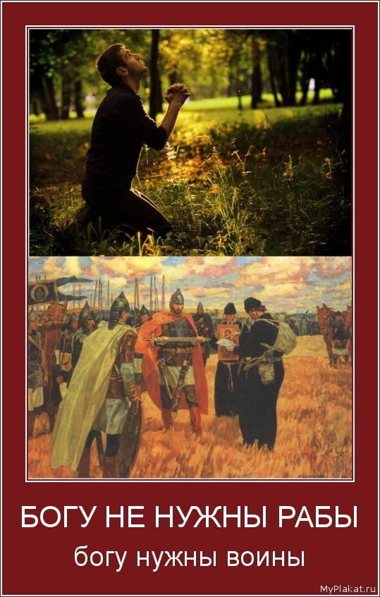 БОГУ НЕ НУЖНЫ РАБЫ богу нужны воины