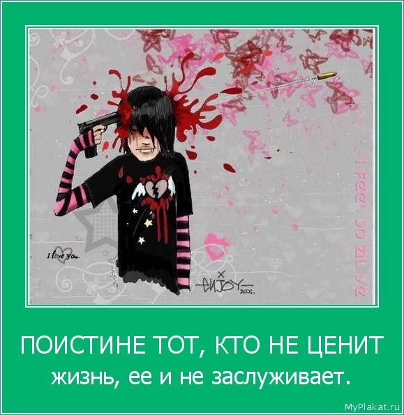 ПОИСТИНЕ ТОТ, КТО НЕ ЦЕНИТ жизнь, ее и не заслуживает.