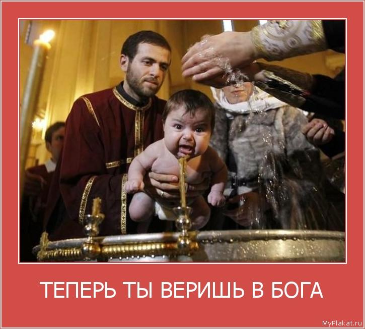 ТЕПЕРЬ ТЫ ВЕРИШЬ В БОГА