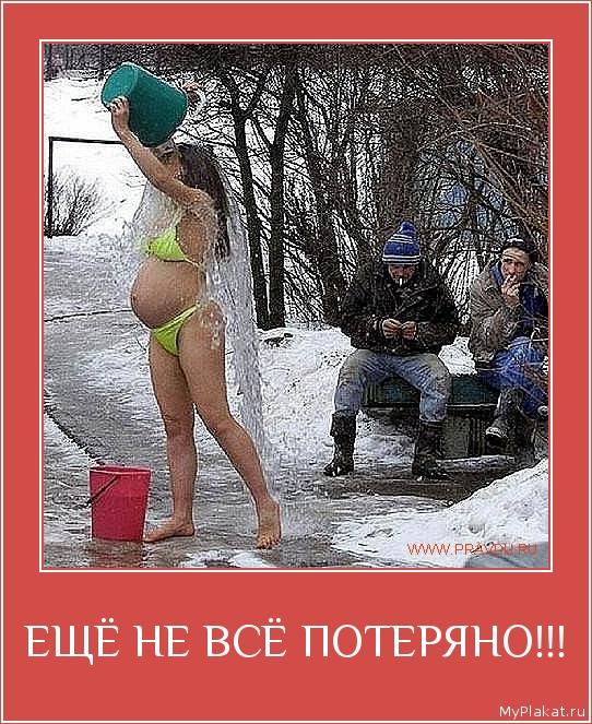 ЕЩЁ НЕ ВСЁ ПОТЕРЯНО!!!