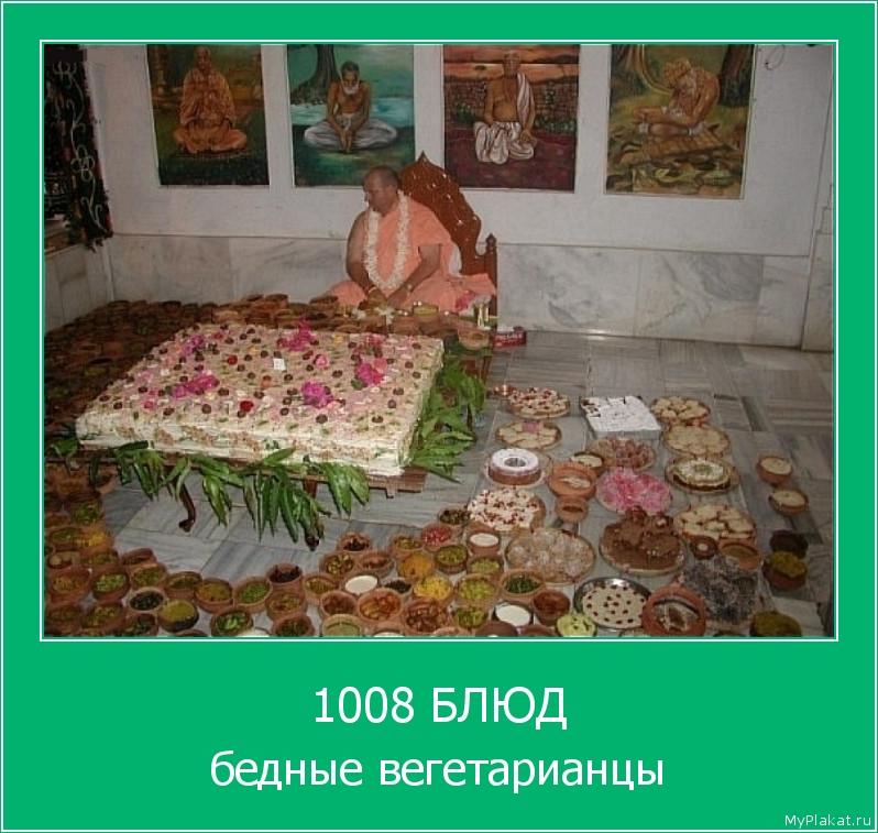 1008 БЛЮД бедные вегетарианцы