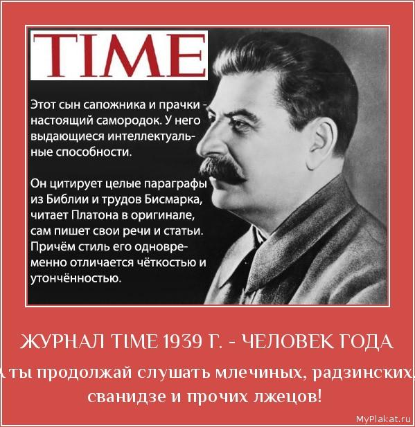 ЖУРНАЛ TIME 1939 Г. - ЧЕЛОВЕК ГОДА А ты продолжай слушать млечиных, радзинских, сванидзе и прочих лжецов!