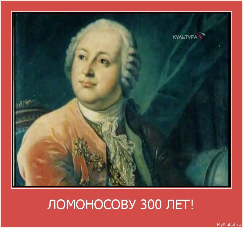 ЛОМОНОСОВУ 300 ЛЕТ!
