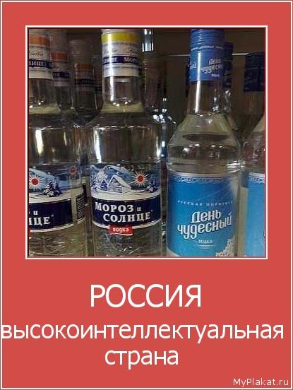 РОССИЯ высокоинтеллектуальная страна