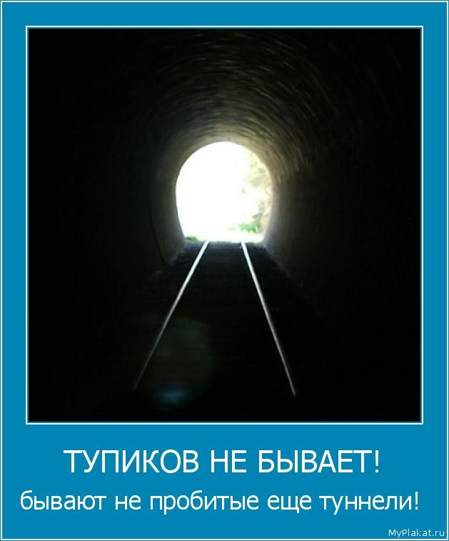 ТУПИКОВ НЕ БЫВАЕТ! бывают не пробитые еще туннели!