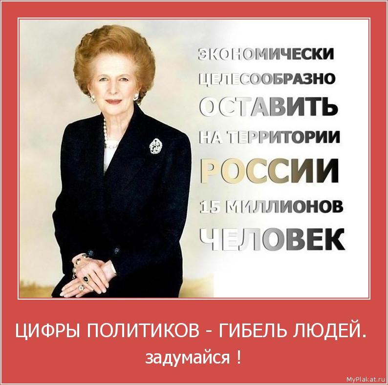 ЦИФРЫ ПОЛИТИКОВ - ГИБЕЛЬ ЛЮДЕЙ.  задумайся !