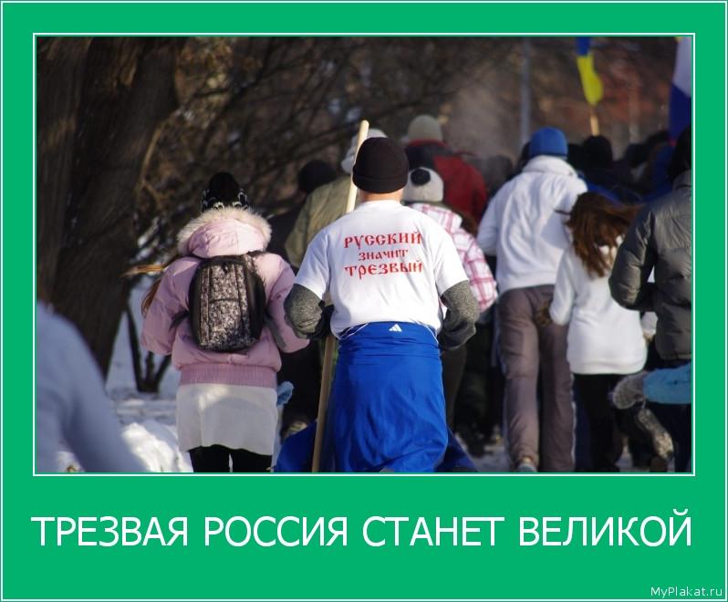 ТРЕЗВАЯ РОССИЯ СТАНЕТ ВЕЛИКОЙ