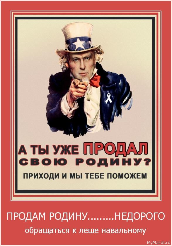 ПРОДАМ РОДИНУ.........НЕДОРОГО обращаться к леше навальному