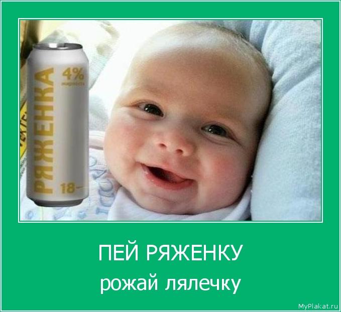 ПЕЙ РЯЖЕНКУ рожай лялечку